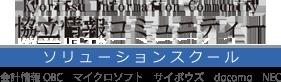 協立情報コミュニティーソリューションスクール(旧:情報創造コミュニティーソリューションスクール)~Office・基幹ソフト・グループウェアの法人向けパソコンスクール~